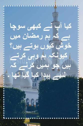 ramzan shayari quotes