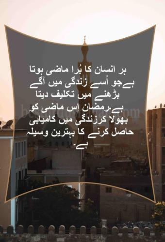 dua for ramadan quotes