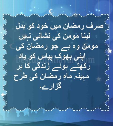 ramadan whatsapp