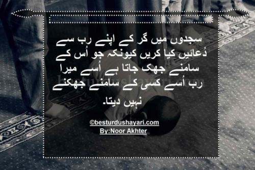 ramadan mubarak messages urdu